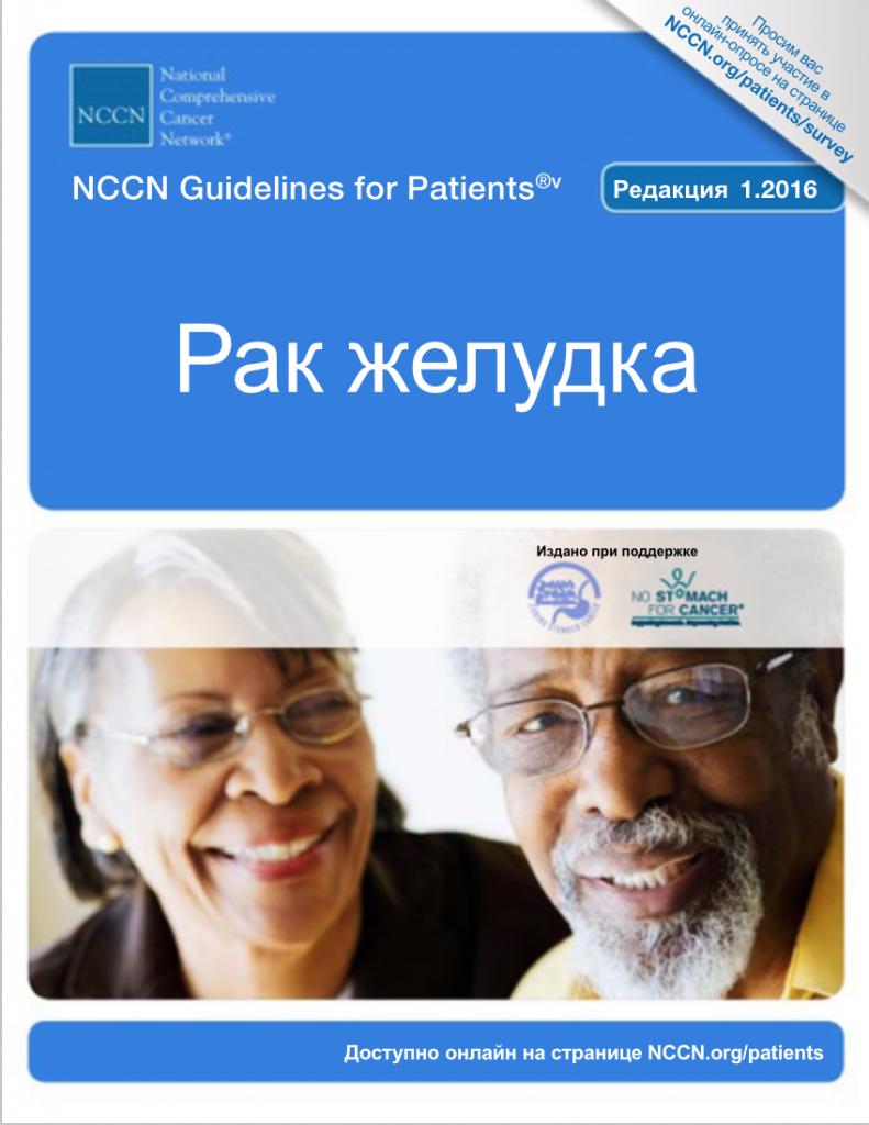 Руководства по онкологии от Антираковой сети США NCCN